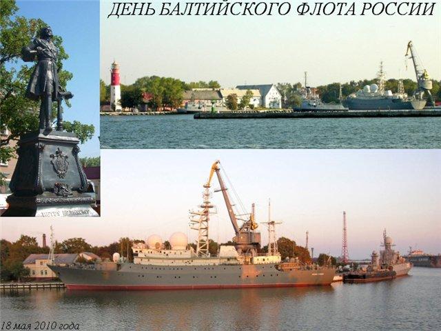Поздравление с балтийским флотом 34