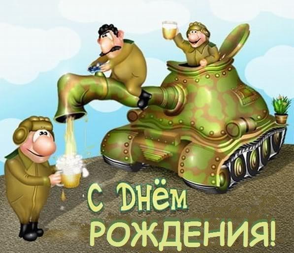 Поздравление с днем рождения от военного