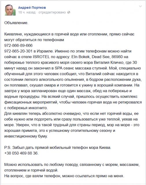 Кличко жалуется, что денег на питание детей в Киеве осталось только на две недели - Цензор.НЕТ 6694
