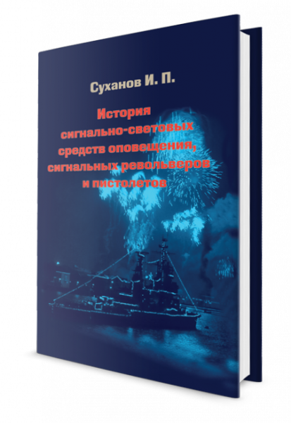 https://www.balancer.ru/cache/sites/ru/pe/petropolis-ph/images/trading/books_in_trade/800x600/Suhanov_Signal.png