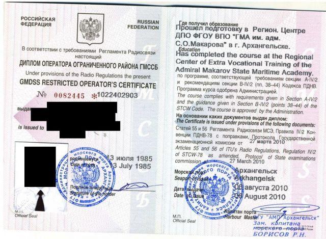 Соответствие военных и гражданских морских дипломов Форумы  так вот по положению в РФ ГМССБ сертификат 3 м и 2 м пом капитана выдается только такой рестриктед доплачивай и получай нормальный