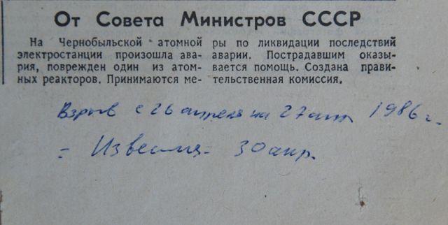 статья 25 закона о чернобыле кажется