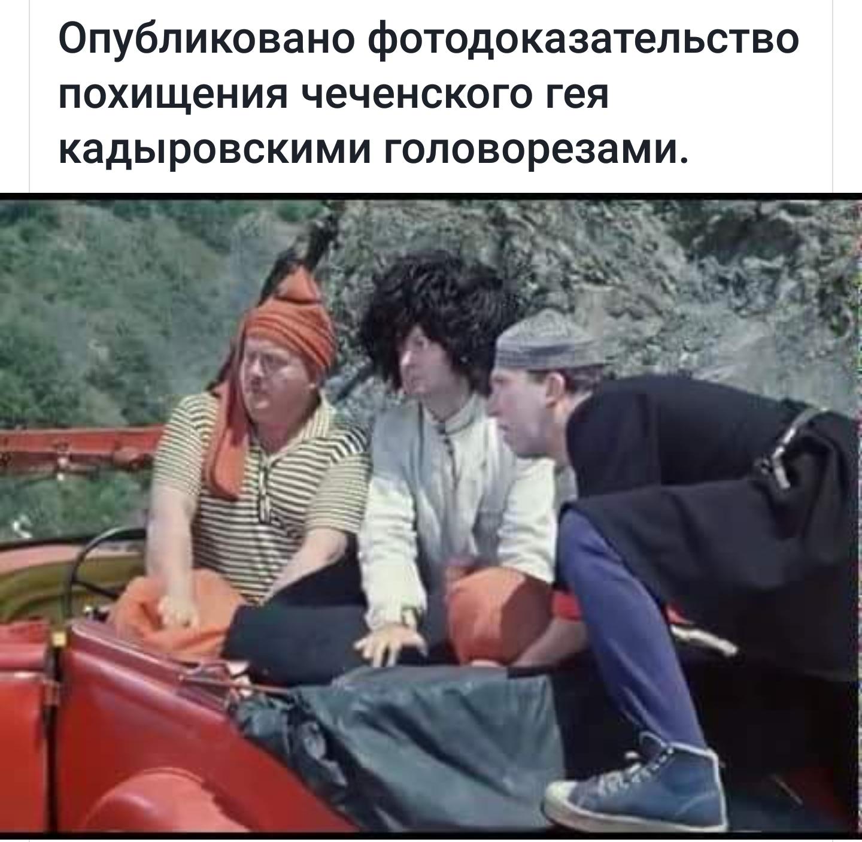 Послание чеченские геи понимала