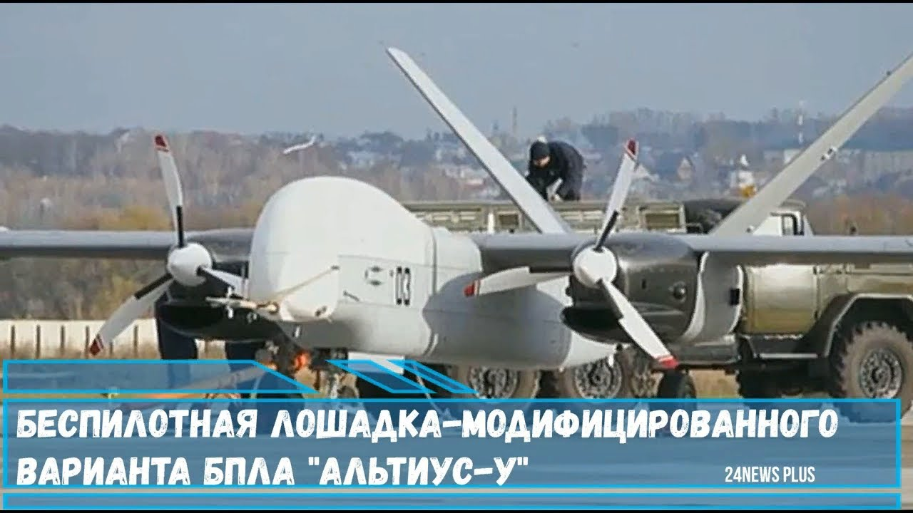 UAVs in Russian Armed Forces: News #2 - Page 2 Maxresdefault
