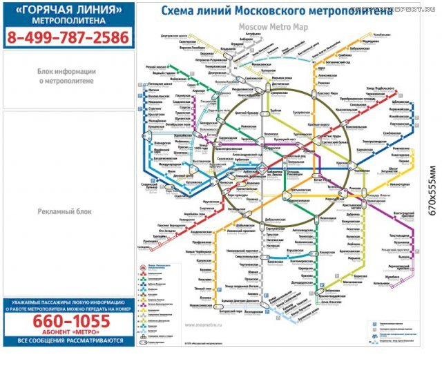 Read more: Москва: Новая схема