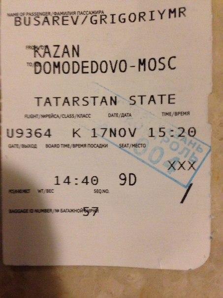 Билеты в казани на самолет билеты на самолет москва-минеральные воды цены из домодедово